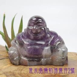 【原價2000元】紫水晶彌勒佛擺件2號   梅翠雅揚升大師,招財、招好運、破除厄運