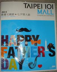 TAIPEI 101 MALL FASHION EXPRESS 2011歡慶父親節&七夕情人節 台北101