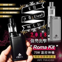 【蒸氣迷霧】Roma Kit●Eleaf Pico X聯名大煙溫控套裝含果汁非 電 子菸煙小煙油小菸油丁鹽【A003】