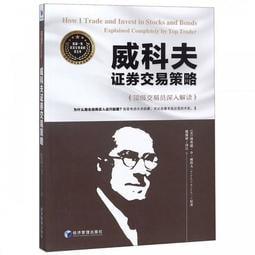 威科夫證券交易策略   ISBN13:9787509663011 出版社:經濟管理出版社 作者:(美)理查德‧D