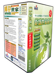 鉅盛庫存世家超值專業版(綠色版) 《免安裝立即使用, 支援隨身碟》《含運費》