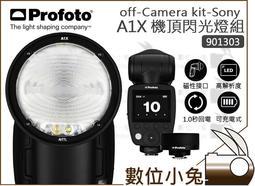 數位小兔【Profoto A1X off-Camera kit 閃光燈 離機組 Sony 901303】圓形燈頭 機頂閃