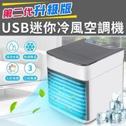迷你冷空調 迷你冷風機 涼風扇 冰冷扇 水冷風扇 涼風扇 USB風扇 迷你冷氣機 水冷扇 移動式冷氣