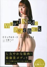 【現貨供應中】VISUAL NUDE POSE BOOK act 七海蒂娜 七海ティナ