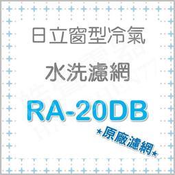 現貨 RA-20DB 日立冷氣濾網 原廠材料 公司貨 日立冷氣 窗型冷氣 空氣濾網 日立冷氣空氣濾網 【皓聲電器】