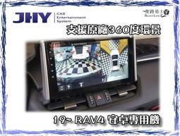 (桃園 聖路易士) JHY 2019~ RAV-4 安卓專用機 (支援原車360度環景系統) 內建導航