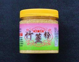 【原始小舖】原始點 內熱源補給 - 竹薑粉 ( 薑粉 ) 100%無添加 150 ± 5公克 (另有賣一斤裝薑片)