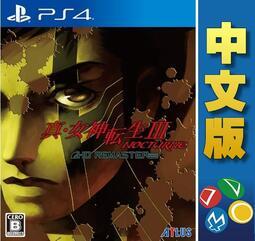 【普雷伊-桃園】預購★免運費【PS4真・女神轉生 III Nocturne HD Remaster  中文版】10/29