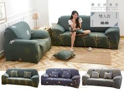 北歐風四季通用高彈力舒適加厚沙發套 雙人款 3款可選【TA502】《約翰家庭百貨