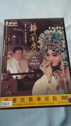 (齡79)出租店釋出~《【梅蘭芳 】黎明 陳紅 章子怡》DVD