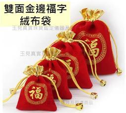 玉見真實 玉器包材-雙面金邊福字絨布袋(大號)10X12飾品袋 收納袋 錦布袋 首飾袋 束口袋 包裝袋PCOTJB011
