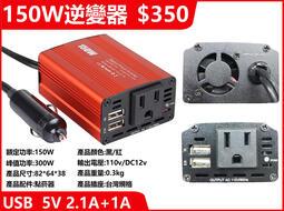 《桃園悍將》美規 台灣規格 150W   逆變器12v轉110V 家用車載 電源轉換器 雙USB