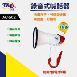 【生活家便利購】《附發票》米里 AC-502 錄音式喊話器 10W 附背帶 可摺疊手把 大聲公 擴音器 廣播
