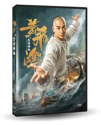 台聖出品 – 黃飛鴻之怒海雄風 DVD – 由趙文卓、母其彌雅、韋娜主演 – 全新正版