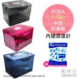 【配件王】現貨 送大乾燥劑 POKA F-580 中型 防潮箱 防潮盒 溼度計 相機 鏡頭 除濕 黑/桃/藍