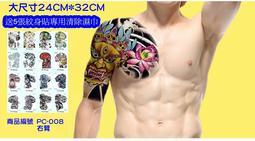 【阿悟的倉庫】大尺寸霸氣半甲紋身貼紙刺青貼紙-送5張紋身貼專用清除濕巾