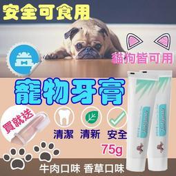 【台灣現貨出貨 寵愛毛小孩從牙齒開始】 寵物牙膏 狗狗牙膏 貓咪牙膏 狗牙膏  犬用牙膏 貓牙膏