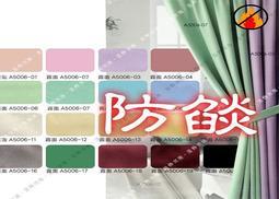 溫飾效應-防燄遮光布安全時尚可開立證明~ 窗簾 霧面三明遮光窗簾布~12元