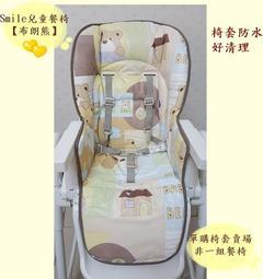 台灣製造【Smile兒童餐椅】歐洲款【布朗熊】單購椅套下標區,義大利進口PVC/ 防水/加厚設計~