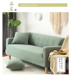 純色布藝沙發套  預防貓抓沙發 不易起球 彈力加厚 素面沙發罩