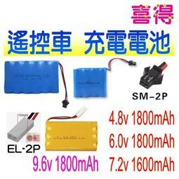 三號 大容量充電電池 4.8v 遙控車充電電池 鎳鎘充電電池 玩具電池 挖土機電池 砂石車電池 另有6.0v 7.2v