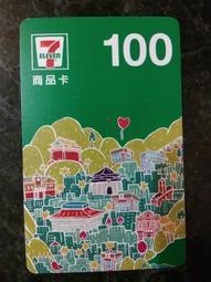 7-11商品卡93折