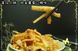 窩心小舖-季節限定農特產品   記憶中媽媽的味道!   白玉蘿蔔-辣味(特價優惠買五送一ㄛ)