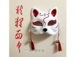 【現貨】手繪狐狸面具 半臉貓面具 日本和風 動漫 抖音 cos 萬聖節 新年尾牙 表演派對 華麗 變裝舞會