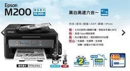 印表機EPSON M200 黑白高速網路連續供墨複合機