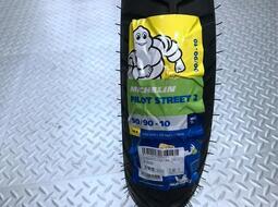 DIY本舖 米其林 PILOT STREET 2 90/90-10 含氮氣充填/除胎臘/SNAPON平衡免運免工資