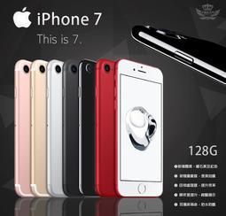 iPhone7 32G/128G【手機批發網】分期0利率,送鋼化膜+空壓殼+耳機,當天出貨,apple