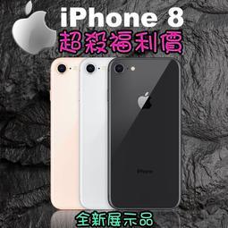 iPhone 8 64/256 (空機)全新展示機未使用