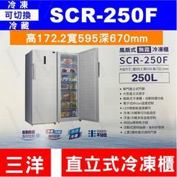 【喬宏電器】【SCR-250F】三洋直立式冷凍櫃250L【免付費服務專線0800/請進露露通】