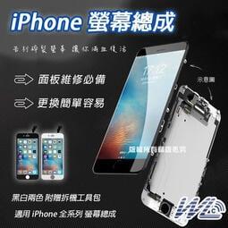 螢幕總成 送拆機工具iphone 全系列液晶螢幕iphone6 6plus I7 I8plus I6S 手機零件
