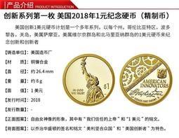 美國創新系列5枚一套紀念幣