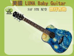 【旅行吉他專門店】LUNA梵谷星空紀念旅行吉他【36吋】音樂與藝術完美結合