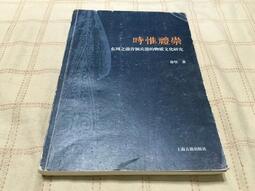 [小吳書坊] 14-4-簡體字--時惟禮崇-東周之前青銅兵器的物質文化研究--徐堅 簽贈本--上海古籍出版--(有泛黃)
