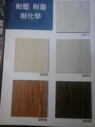 {三群工班}木紋塑膠地板方型塑膠地磚 DIY價雲碧2.0MM每坪500元可代工另壁紙地毯油漆施工