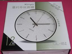 現貨~36小時內出貨~KINYO 12吋 簡約布紋掛鐘 CL-182掃描機芯 時尚簡約 適合:客廳、臥房、書房…等-