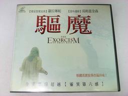 【綠鈕二手書店】<驅魔 The Exorcism of Emily Rose(正版,雙片VCD)>得利影視