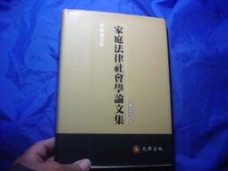 【5荷】《家庭法律社會學論文集 》ISBN:9574118959│高雄復文│施慧玲│七成新