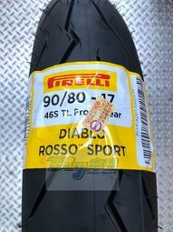 DIY本舖 惡魔 ROSSO SPORT 90/80-17 含氮氣+福士專用除胎臘+SNAP-ON 平衡免運免工資