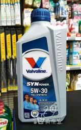 『油夠便宜』Valvoline Syn Power XL-III C3 5W-30全合成汽/柴油機油 #1836