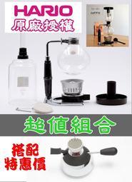 組合促銷 贈【寶馬竹製攪拌棒】搭配登山爐 HARIO日本原裝 虹吸壺 賽風壺 咖啡壺 TCA-5 TCA-3 TCA-2
