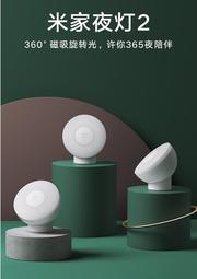 {小米家}-現貨『小米官網正品』米家夜燈 2,磁吸設計/360°旋轉立體光/雙檔亮度/光敏人體雙傳感器/2800K暖黃光