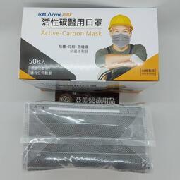 【 台灣醫療口罩永猷】活性碳口罩 醫療口罩 醫用口罩 醫療 口罩  完整醫用字號