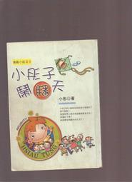 【崇文二手舊書】《小彤子鬧翻天》ISBN:957979944X│線上捷遞│小彤