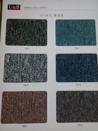 [三群工班]方塊防燄地毯辦公室專用連工帶料每坪1150元防焰滿鋪地毯800元服務迅速塑膠地板塑膠地磚壁紙窗簾油漆施工