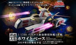 【聖戰士】輝艦大全 1/1700 飛馬級強襲揚陸艦~白色基地 白色木馬