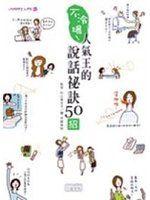 【6世】《不冷場! 人氣王的說話秘訣50招》ISBN:986713785X│三采文化│連雪雅, 杉山美奈子│七成新